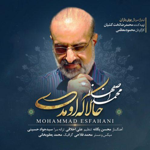 دانلود اهنگ محمد اصفهانی حالا که اومدی