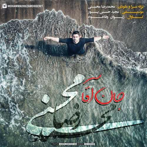 دانلود اهنگ محمدرضا محسنی