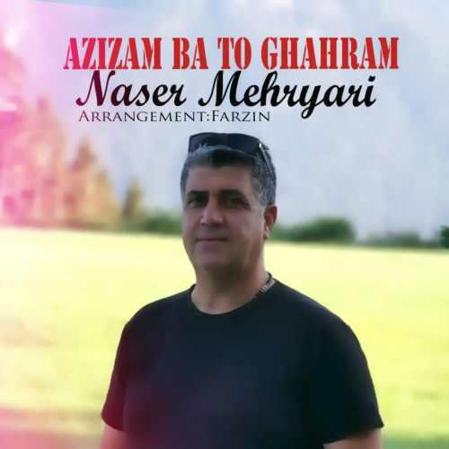 دانلود اهنگ ناصر مهریاری عزیزم با تو قهرم