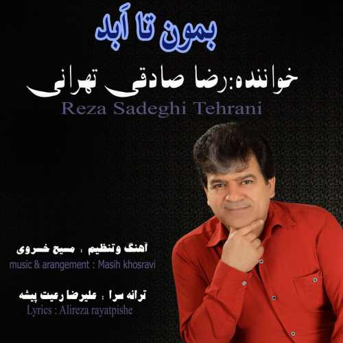 دانلود اهنگ رضا صادقی تهرانی بمون تا ابد