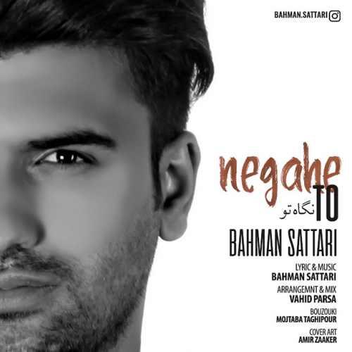 دانلود اهنگ بهمن ستاری نگاه تو