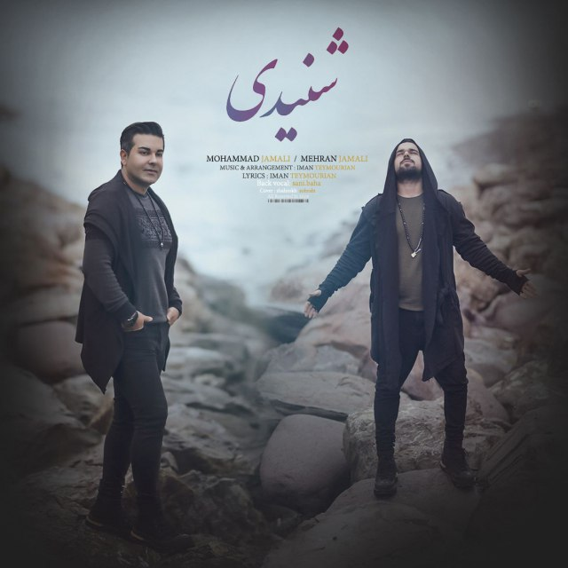 دانلود اهنگ محمد و مهران جمالی شنیدی