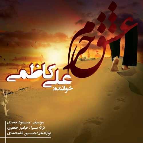 دانلود اهنگ علی کاظمی عشق حرم