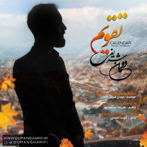 دانلود اهنگ دومان شریفی تقویم ( ریمیکس )