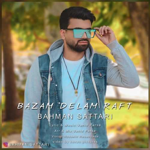 دانلود اهنگ بهمن ستاری بازم دلم رفت