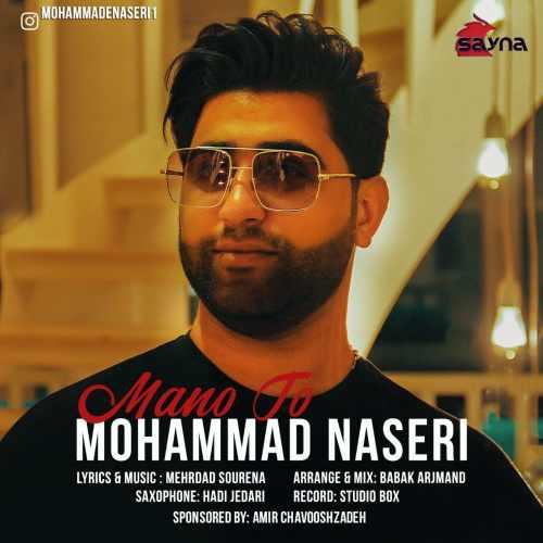 دانلود اهنگ محمد ناصری من و تو