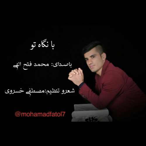 دانلود اهنگ محمد فتح الهی با نگاه تو