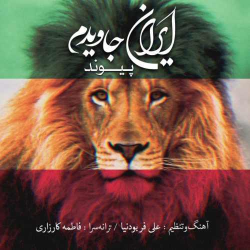 دانلود اهنگ پیوند ایران جاویدم
