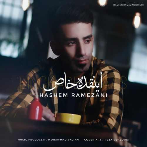 دانلود اهنگ هاشم رمضانی اینقده خاص