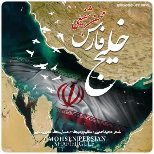 دانلود اهنگ محسن شفیعی خلیج فارس