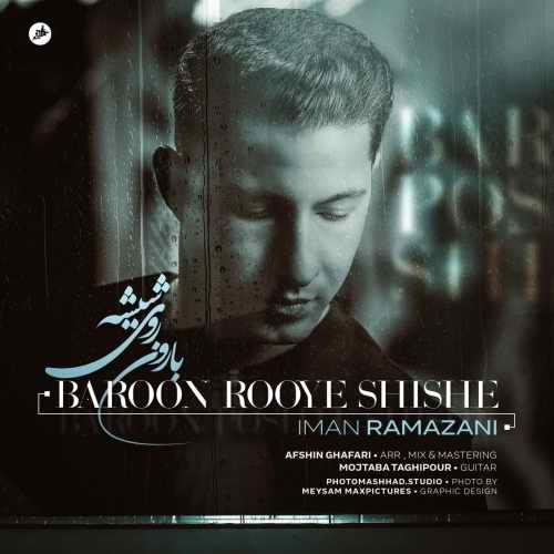 دانلود اهنگ ایمان رمضانی بارون روی شیشه
