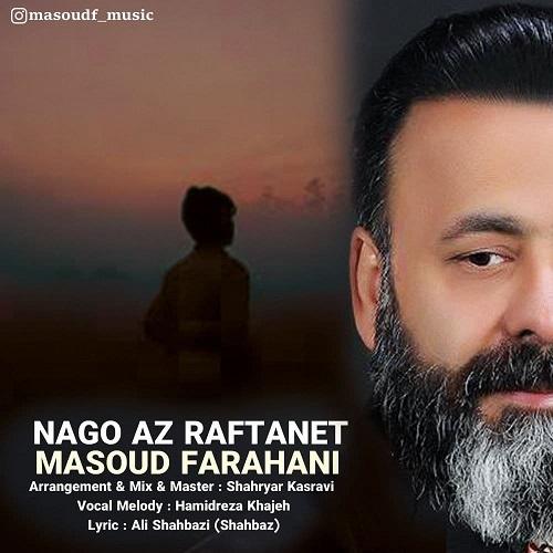 دانلود اهنگ مسعود فراهانی نگو از رفتنت
