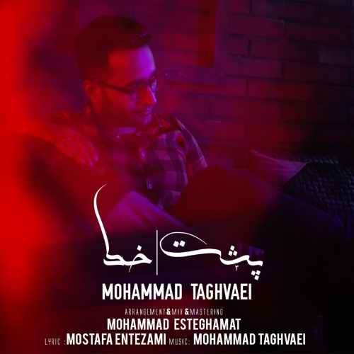 دانلود اهنگ محمد تقوایی پشت خط